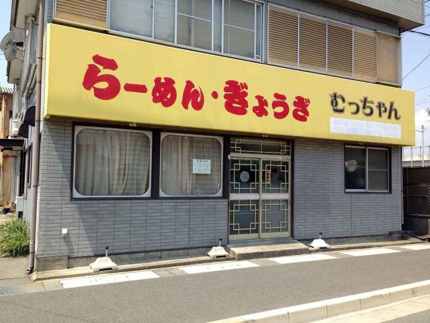 むっちゃん【ラーメン】 @浜松市東区中野町