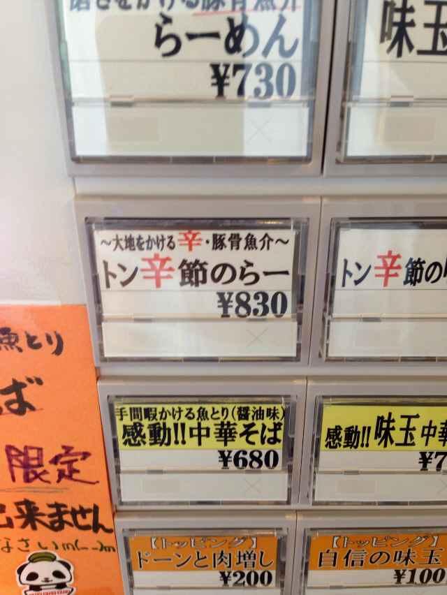 麺喰い  kakeru【大地をかける辛・豚骨魚介  トン辛節のらー】  @浜松市中区幸