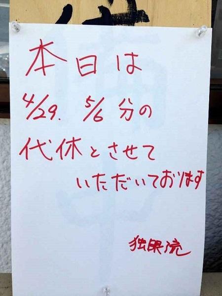 麺匠  独眼流【貝塩ラーメン】  @浜松市中区高丘東