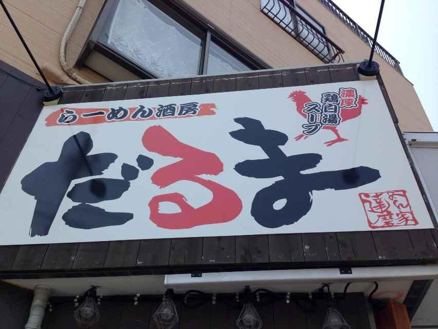 らーめん酒房  だるま【濃厚鶏白湯らーめん】  @浜松市中区中島