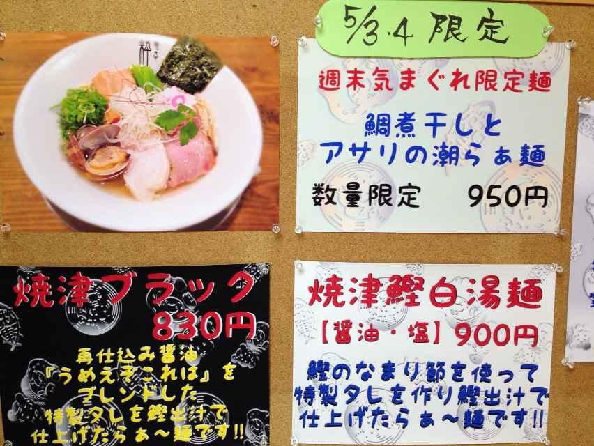 麺's食堂 粋蓮【鯛煮干とアサリの潮らぁ麺】  @焼津市