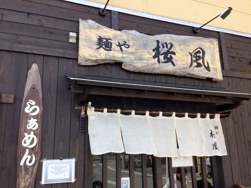 麺や  桜風【小ねぎらーめん・塩】  @三島市