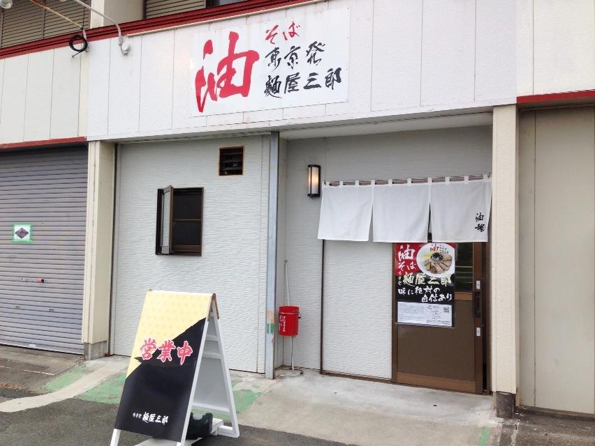 麺屋  三郎【油そば  焼豚盛(大)】  @浜松市東区有玉西町