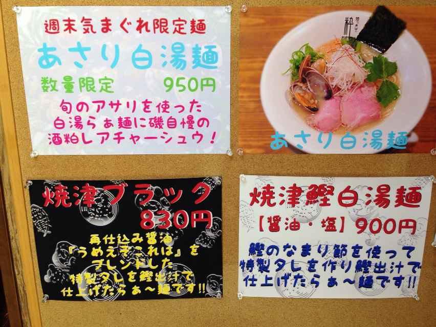 麺's食堂 粋蓮【あさり白湯麺】  @焼津市