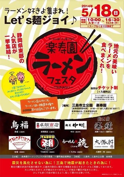 楽寿園ラーメンフェスタ【TABOO】【卓朗商店】【鳥福】  @三島市