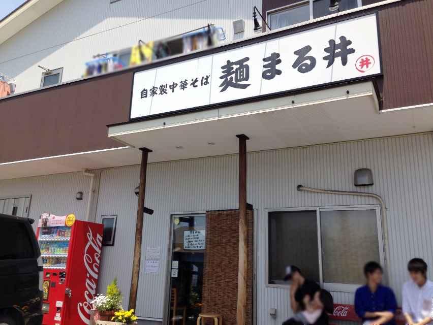 麺  まる井【わんたん麺】  @駿東郡清水町