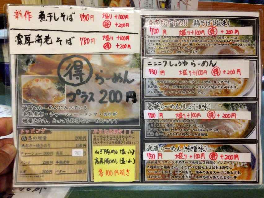 らーめん  武蔵(たけぞう)【煮干しそば】  @浜松市中区上島