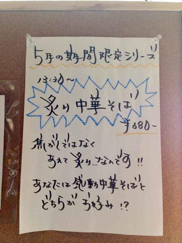 麺喰い  kakeru【炙り中華そば】  @浜松市中区幸