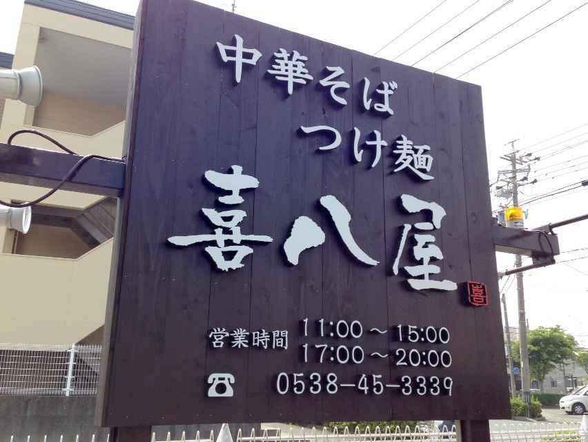 喜八屋【ラーメン】  @袋井市
