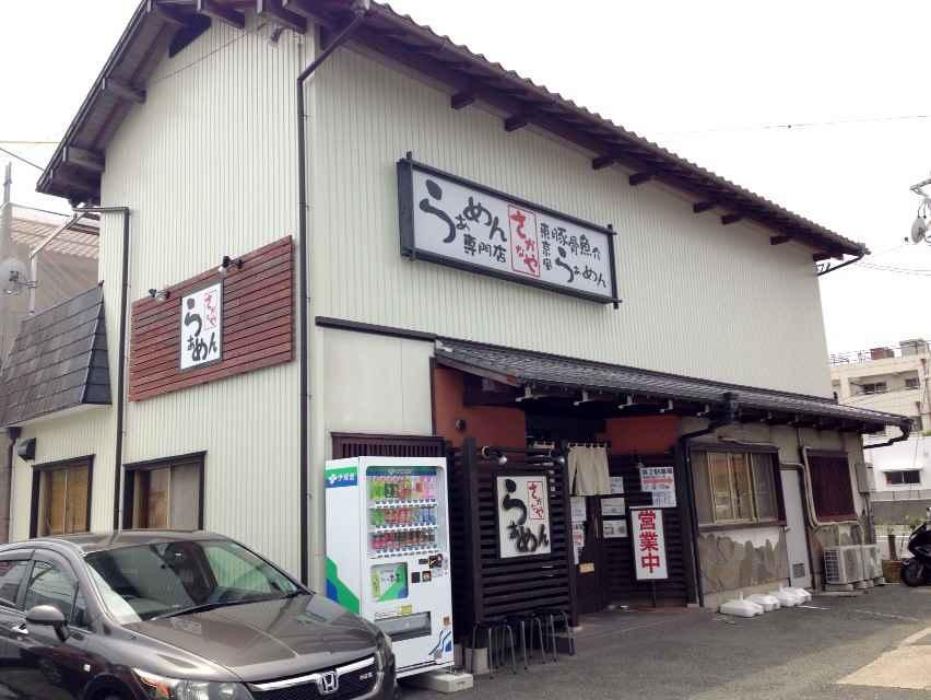らぁめん専門店  さかなや【汐らーめん】  @愛知県豊橋市