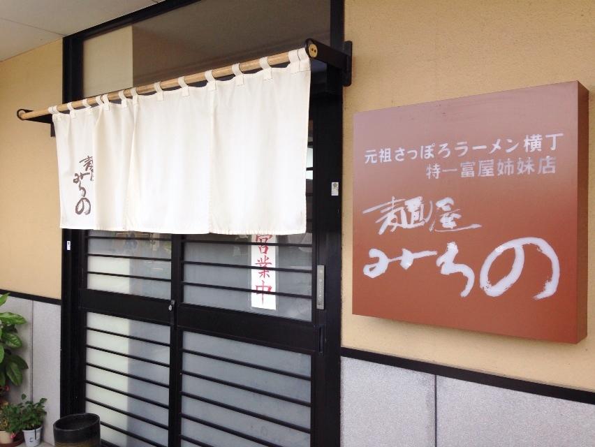 麺屋  みちの【特製煮ぼし中華そば】 @浜松市西区西山町