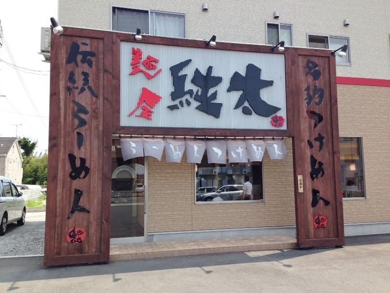 麺屋  純太【ワンタン味噌ラーメン】 @掛川市