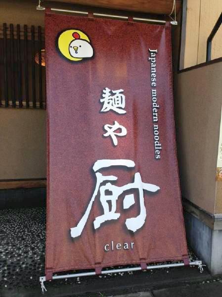 麺や  厨(くりや)【しっ鶏そば・塩】  @静岡市清水区