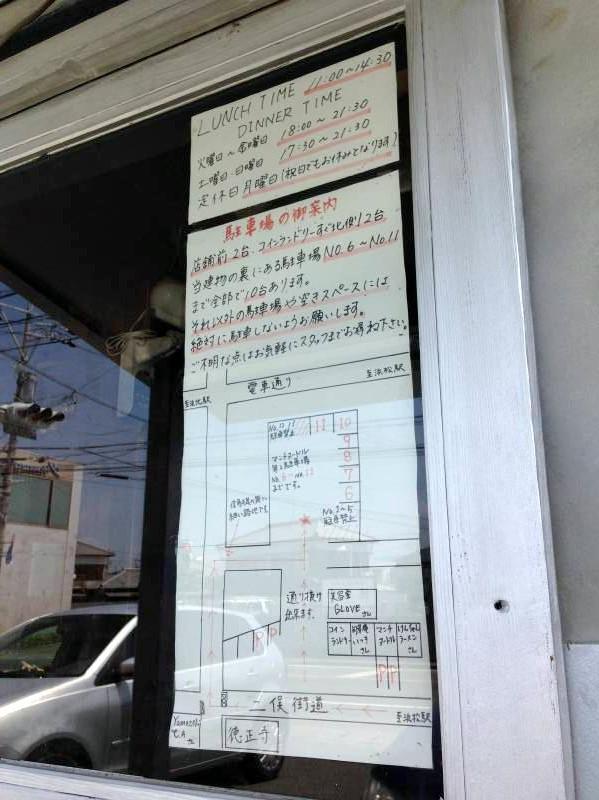 マンチヌードル【エムジェー  BLACK】  @浜松市中区上島