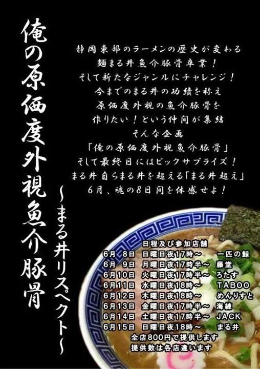 めんりすと【正油ら~めん(リッチな魚介豚骨)】  @三島市