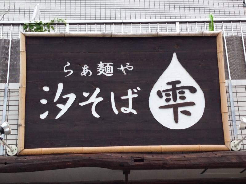 らぁ麺や  汐そば雫【汐そば】  @愛知県名古屋市