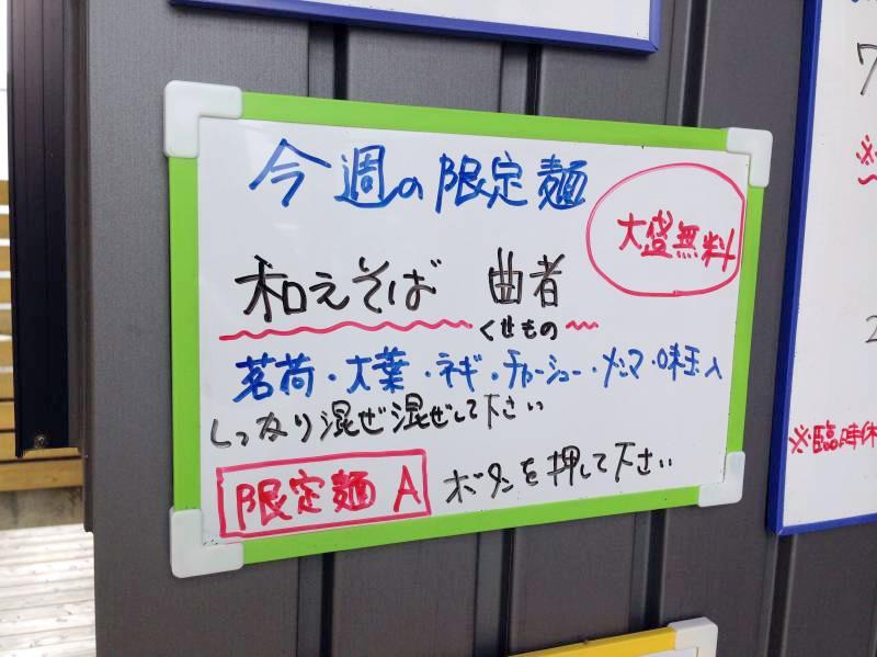 めん奏心【和えそば  曲者】【紅の辛そば(かけ)】 @島田市
