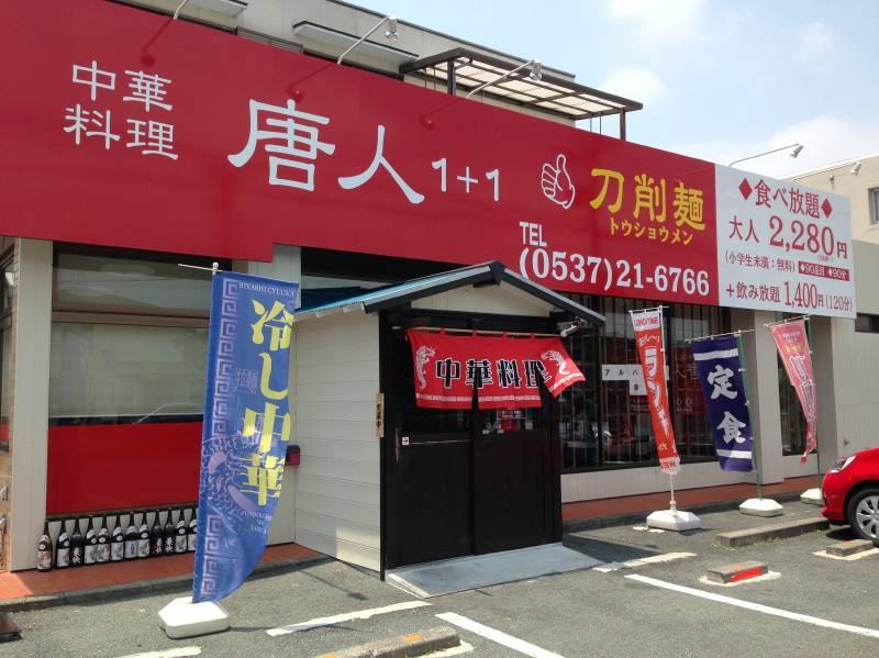 中華料理  唐人1+1【ラーメンセット(麻辣刀削麺+中華飯)】  @掛川市