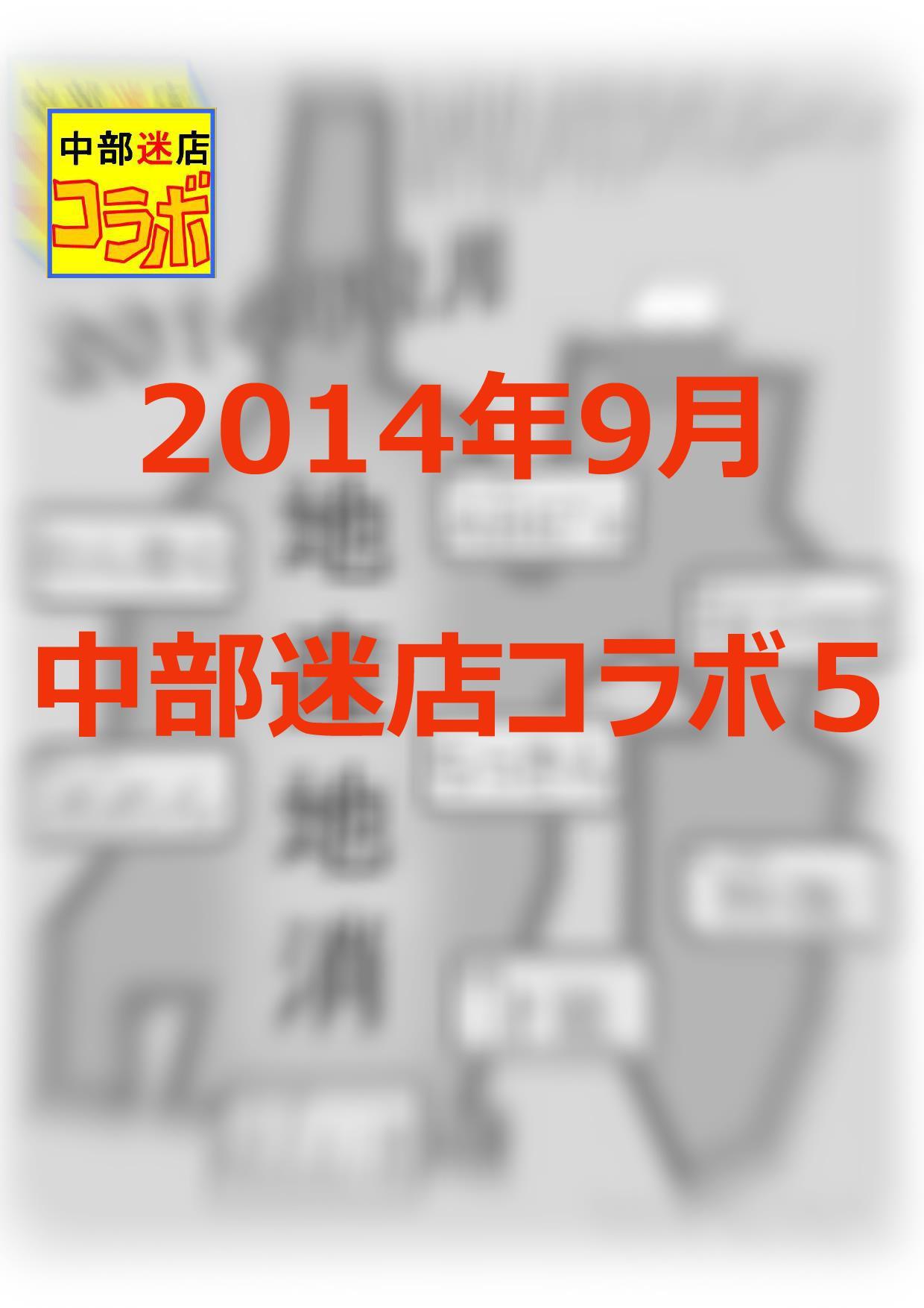 【中部迷店コラボ5】テーマ決定!!