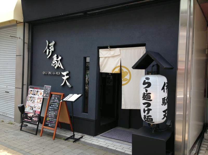 麺行使  伊駄天【醤油らー麺】  @静岡市葵区