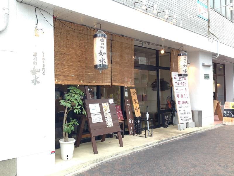 麺屋  如水【かけ・しお】  @愛知県名古屋市