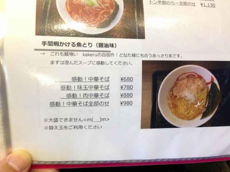麺喰い  kakeru【手間暇かける魚とり(醤油味)感動!中華そば】  @浜松市中区幸