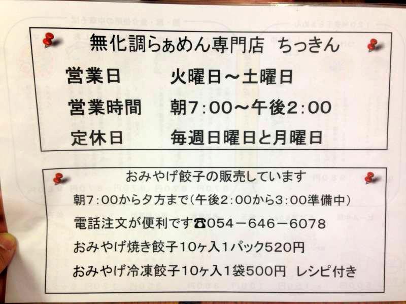 ちっきん【120%煮干らぁめん・ハーフ】  @藤枝市