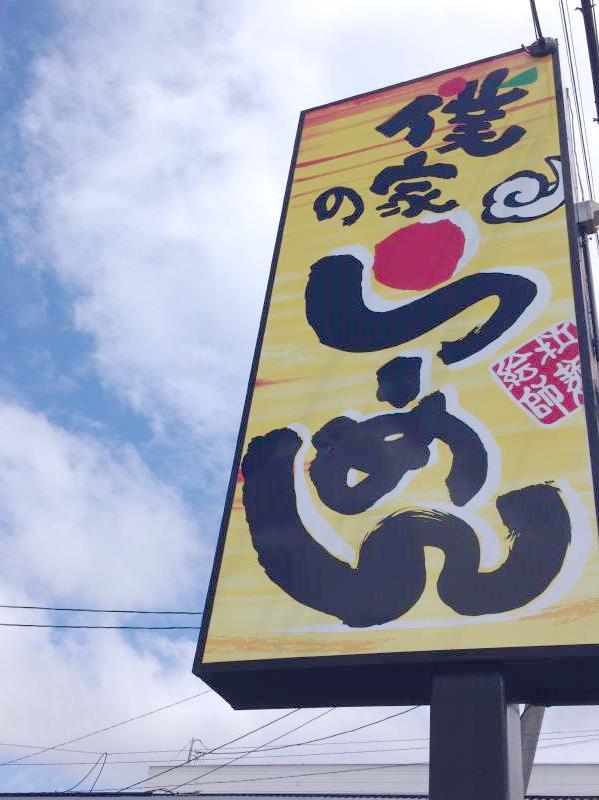 僕家のらーめん おえかき【ハイパーつけ麺】 @浜松市浜北区於呂
