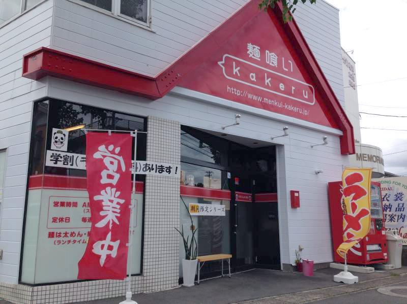 麺喰い  kakeru【冷やっこいゆずらーめん】  @浜松市中区幸