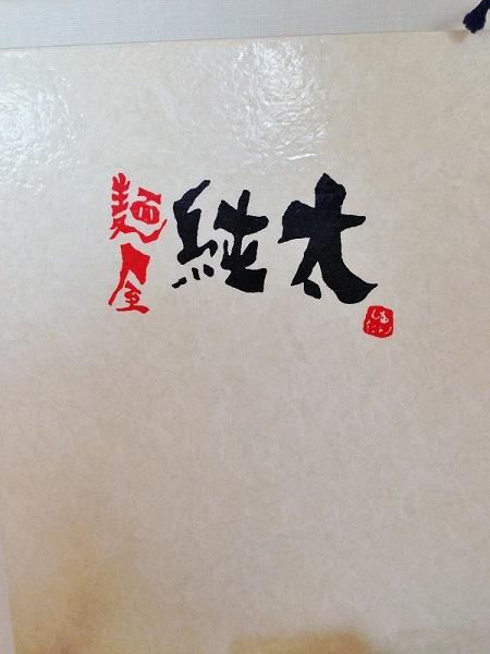 麺屋  純太【赤ラーメン(辛味噌味)】  @掛川市
