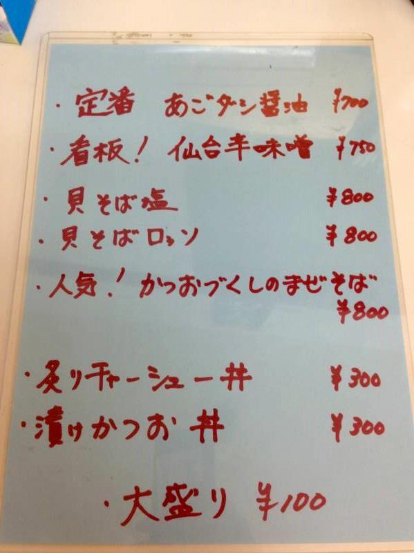麺匠  独眼流【鶏そば】 @浜松市中区高丘東