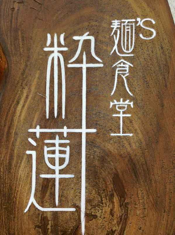 麺's食堂 粋蓮【焼津ブラックつけ麺】  @焼津市