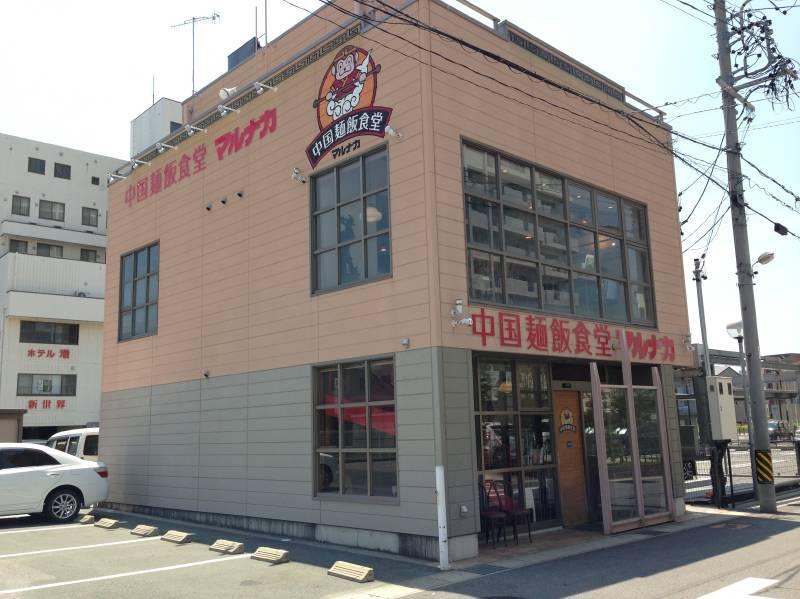 中国麺飯食堂  マルナカ【ラーメン】 @愛知県蒲郡市
