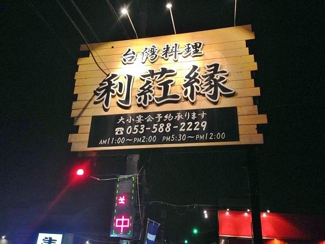 台湾料理  利葒縁(りこうえん)【特製台湾ラーメン】 @浜松市浜北区於呂