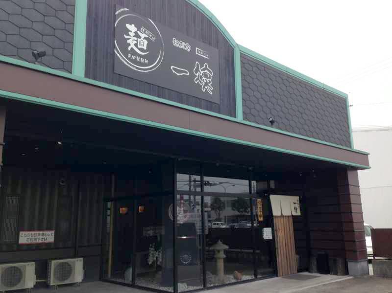 麺創房 一凛【オマ~ルのエビつけ麺】 @浜松市中区名塚町