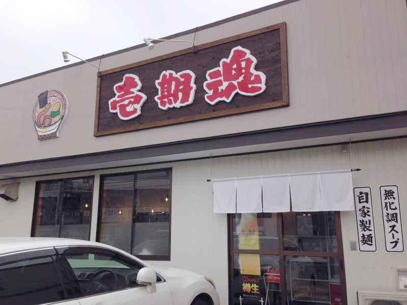 壱期魂(いちごだましい)【魚介あっさりしょうゆラーメン】  @静岡市清水区