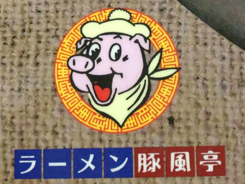 ラーメン  豚風亭【ちきんわんたん麺】  @静岡市清水区