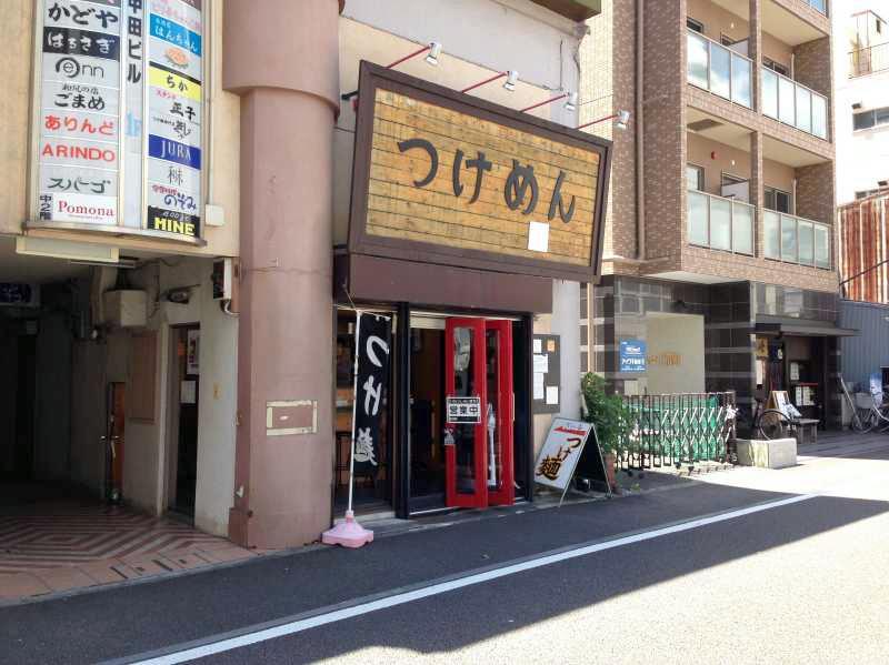 つけ麺専門店  きじ亭【濃厚つけ麺  煮干し味】  @静岡市葵区