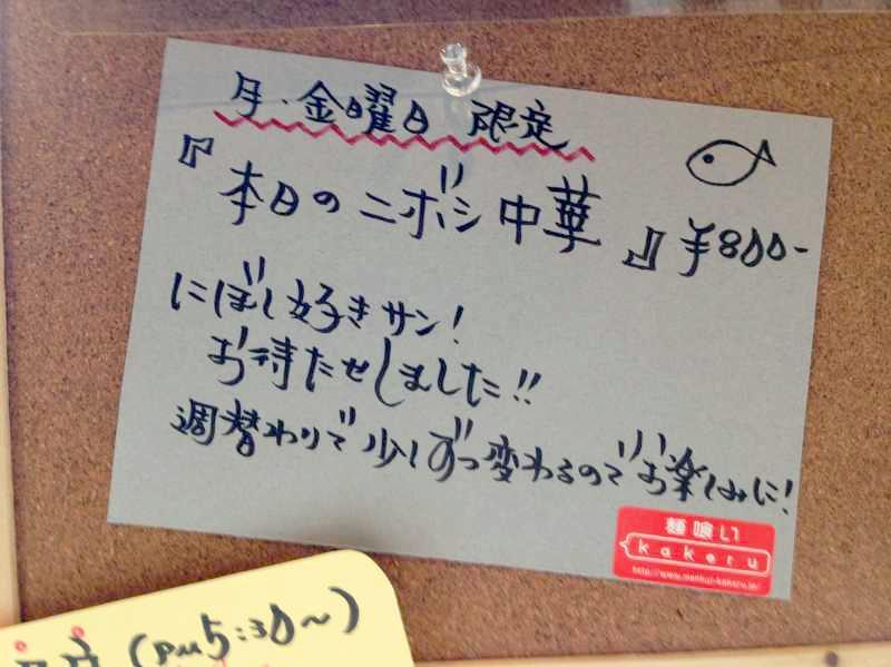 麺喰い  kakeru【煮干し中華】  @浜松市中区幸