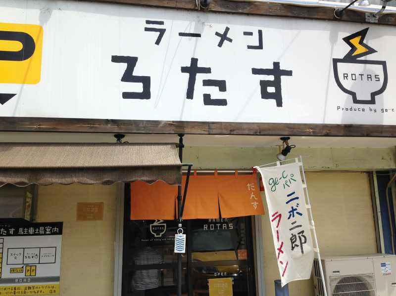 ラーメン  だんす【美しい人】  @駿東郡清水町