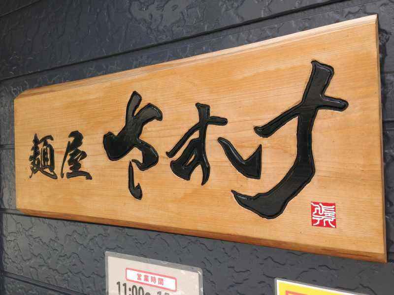 麺屋  さすけ【桜海老のつけそば】  @掛川市