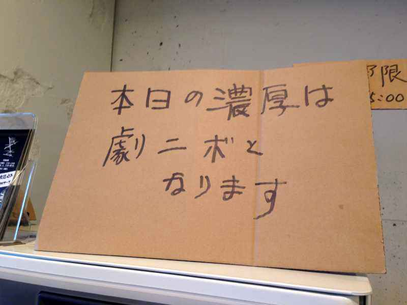 大勝軒はままつ【濃厚中華  劇ニボ】  @浜松市中区葵西