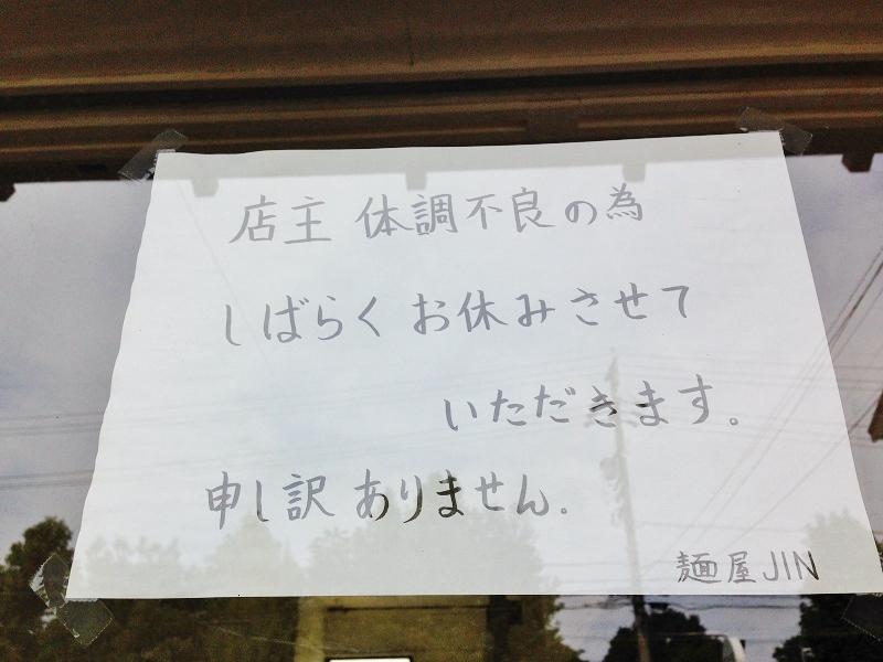 らぅめん考房 ありがた屋【しおらぅめん】 @愛知県春日井市