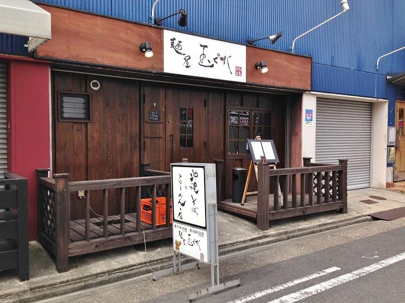 麺屋  玉ぐすく【魚介しょうゆ】  @愛知県名古屋市