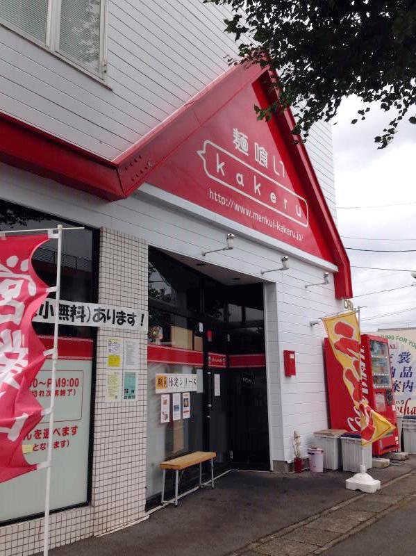 麺喰い  kakeru【磨きをかける豚骨魚介  らーめん】  @浜松市中区幸