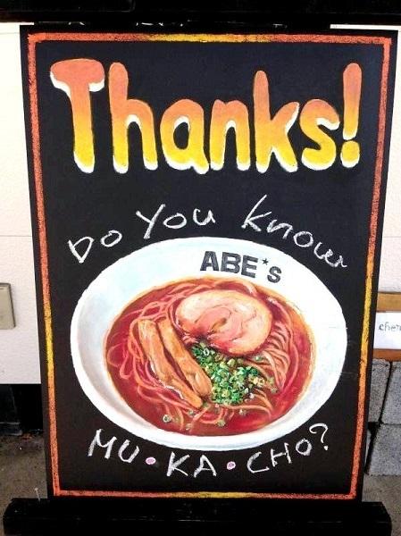 ラーメン  ABE's【丸鶏ラーメン】  @静岡市葵区