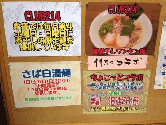 麺's食堂 粋蓮【鯛煮干しワンタン麺】  @焼津市