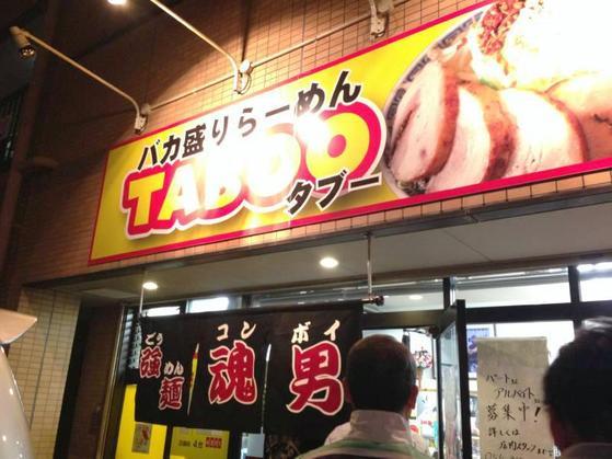 強麺  魂男【GTR】  @沼津市