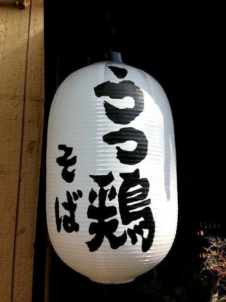 麺や  厨(くりや)【うっ鷄そば】  @静岡市清水区