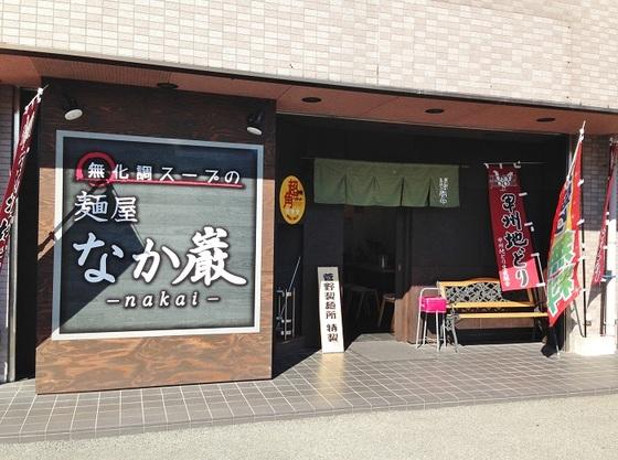 麺屋  なか巌(なかい)  国母店【金の中華そば】  @山梨県甲府市